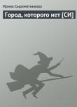 Книга Город, которого нет [СИ] автора Ирина Сыромятникова