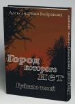 Книга Город которого нет. Буйство теней (СИ) автора Александрина Бобракова