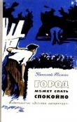 Книга Город может спать спокойно (сборник) автора Николай Томан