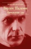 Книга Город на горе автора Варлам Шаламов