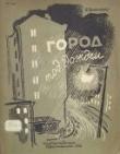 Книга Город под дождем автора Ада Чумаченко