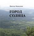 Книга Город солнца автора Виктор Меркушев