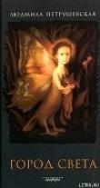 Книга Город света (сборник) автора Людмила Петрушевская