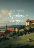 Книга Городские сказки автора Ольга Карклин
