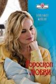Книга Гороскоп любви автора Элизабет Кейли