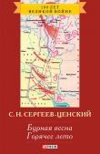 Книга Горячее лето (Преображение России - 11) автора Сергей Сергеев-Ценский