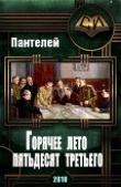 Книга Горячее лето пятьдесят третьего (СИ) автора Пантелей