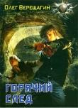 Книга Горячий след автора Олег Верещагин
