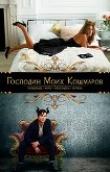 Книга Господин моих кошмаров автора Александра Черчень