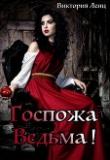 Книга Госпожа – Ведьма! (СИ) автора Виктория Ленц
