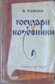Книга Государи и кочевники автора Валентин Рыбин