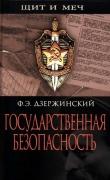 Книга Государственная безопасность автора Феликс Дзержинский