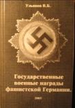 Книга  Государственные военные награды фашистской Германии автора В. Ульянов
