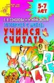 Книга Готовимся к школе: УЧИМСЯ СЧИТАТЬ автора Елена Соколова