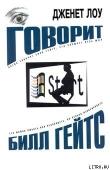 Книга Говорит Билл Гейтс автора Дженет Лоу