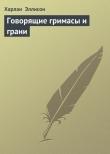 Книга Говорящие гримасы и грани автора Харлан Эллисон