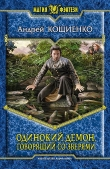 Книга Говорящий со зверями  автора Андрей Кощиенко