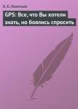 Книга GPS: Все, что Вы хотели знать, но боялись спросить автора Б. Леонтьев