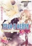 Книга Граф и Фейри. Том 3 (ЛП) автора Tani Mizue
