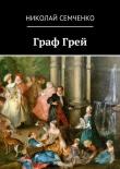 Книга ГрафГрей автора Николай Семченко
