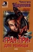 Книга «Гран-При» для убийцы автора Чингиз Абдуллаев
