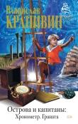 Книга Граната (Остров капитана Гая) автора Владислав Крапивин