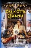Книга Грани автора Александра Руда