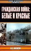 Книга Гражданская война: белые и красные автора Д. Митюрин