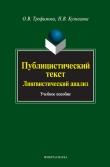 Книга Гражданское право. Общая часть. Учебное пособие в схемах автора Н. Кузнецова