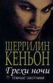 Книга Грехи ночи (Иас и Дэнджер) (ЛП) автора Шеррилин Кеньон