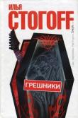 Книга Грешники автора Илья Стогов