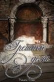 Книга Грешные дела (ЛП) автора Томас Рианон
