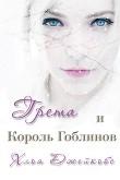 Книга Грета и Король Гоблинов (ЛП) автора Хлоя Джейкобс