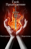 Книга Грей. Продолжение автора Екатерина Коротеева