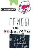Книга Грибы на асфальте автора Евгений Дубровин
