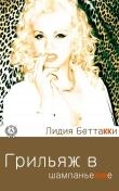 Книга Грильяж в шампаньетте автора Лидия Беттакки
