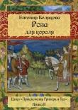 Книга Гринер и Тео. Роза для короля автора Евгения Белякова