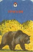 Книга Гризли автора Джеймс Оливер Кервуд