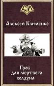 Книга Гроб для мертвого колдуна (СИ) автора Алексей Клименко