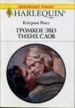 Книга Громкое эхо тихих слов автора Кэтрин Росс