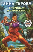 Книга Громовая жемчужина автора Анна Гурова