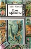 Книга Грот афалины автора Павел Мисько