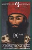 Книга Гроза автора Сэйс Нотебоом