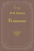 Книга «Гроза», драма Островского автора Иван Панаев