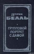 Книга Групповой портрет с дамой автора Генрих Бёлль