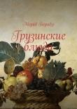 Книга Грузинские блюда автора Мераб Берадзе