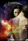 Книга Грязная игра демона (СИ) автора Риналия