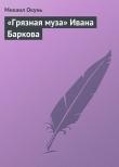 Книга «Грязная муза» Ивана Баркова автора Михаил Окунь