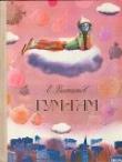 Книга Гум-Гам автора Евгений Велтистов