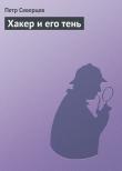 Книга Хакер и его тень автора Петр Северцев
